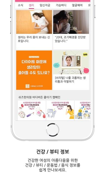 She's 쉬즈니티 screenshot-3