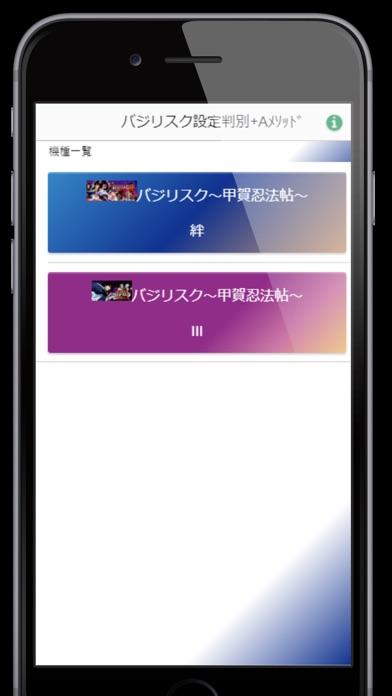 バジリスク絆3設定判別+ with Aメソッドのスクリーンショット1