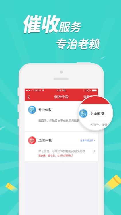 无忧借条-电子借条借据 screenshot-3