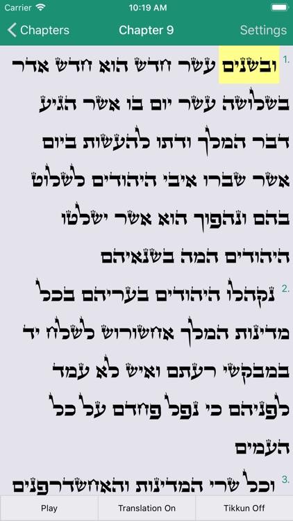 JOFA's Megillat Esther screenshot-3