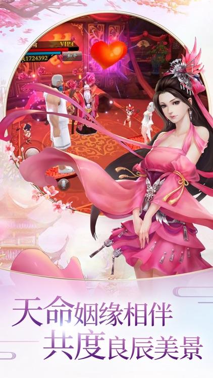 蜀山剑诀-仙侠梦幻修仙情缘武侠动作手游 screenshot-3