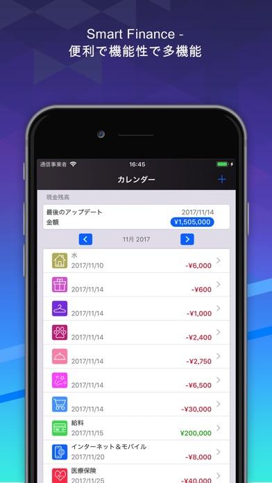 お金管理のスクリーンショット5