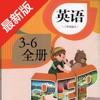 PEP人教版小学英语全八册同步课堂学习机
