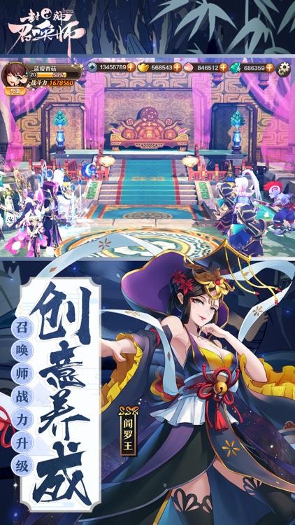 封神召唤师 screenshot-4