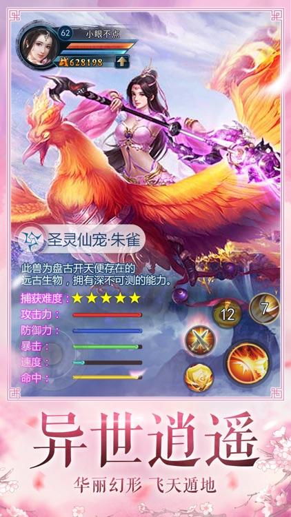仙欲情缘-国风精品双修游戏 screenshot-4