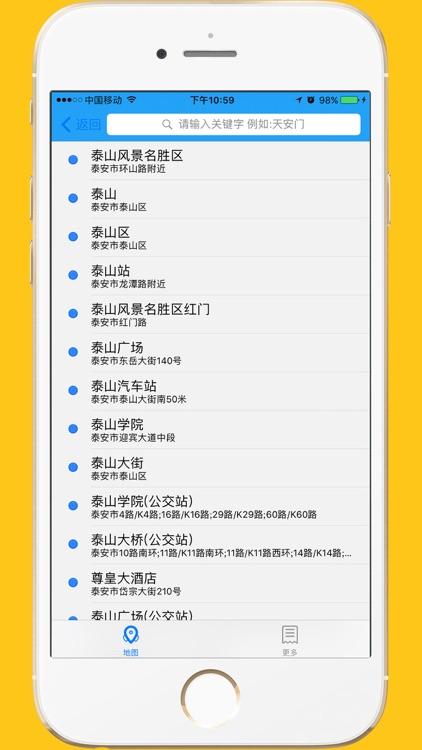 虚拟GPS位置-朋友圈分享任意地点图片 screenshot-3