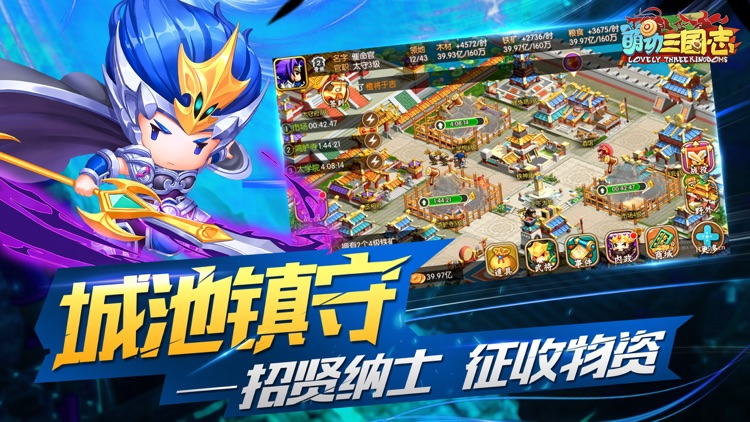 萌动三国志-策略卡牌游戏 screenshot-3