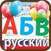 俄罗斯 ABC 字母快报