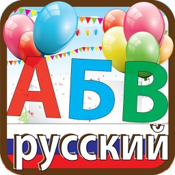 Russian ABC Alphabets Letters