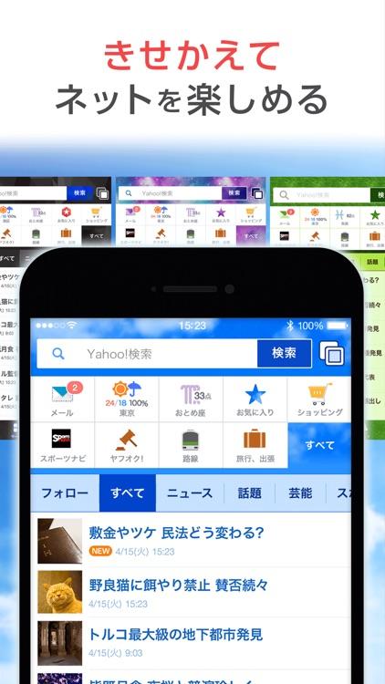 Yahoo! JAPAN screenshot-5