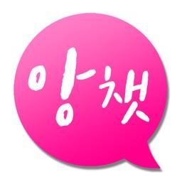 앙챗 - 랜덤채팅 미팅