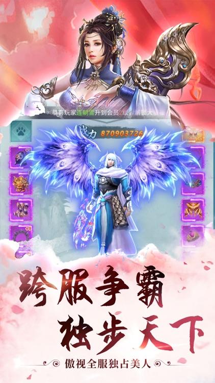 绝世剑侠情ol-唯美仙侠手游 screenshot-4