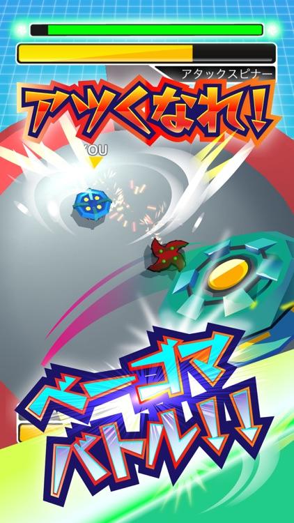 激闘!ベーゴマスタジアム こままわし対戦ゲーム! screenshot-4