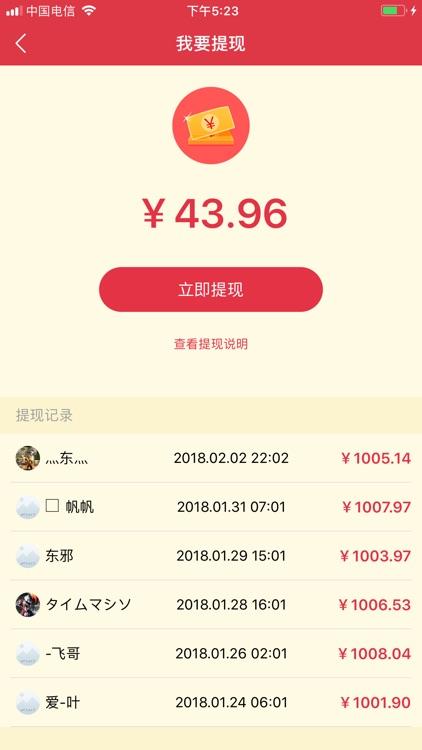 派红包 - 能偷红包的社交app screenshot-6
