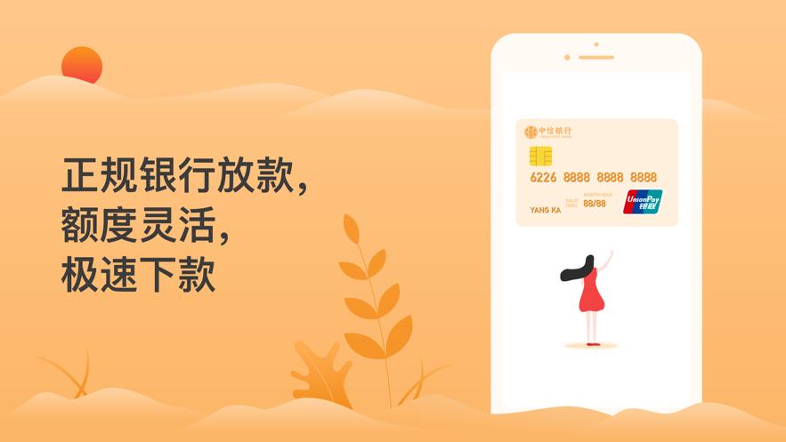 信贷吧 App 截图