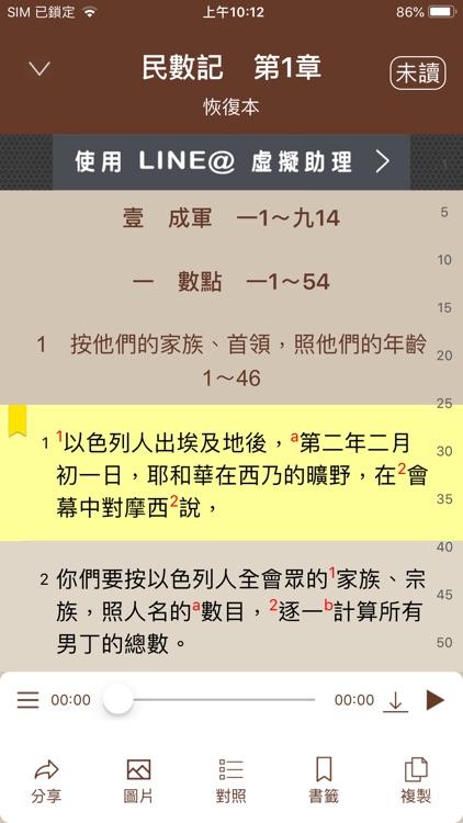 电子圣经(恢复本) screenshot-5