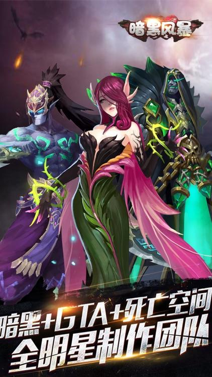 暗黑·风暴 screenshot-4