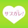 サブカレ!- 女性向け恋愛ゲーム・乙女ゲー...