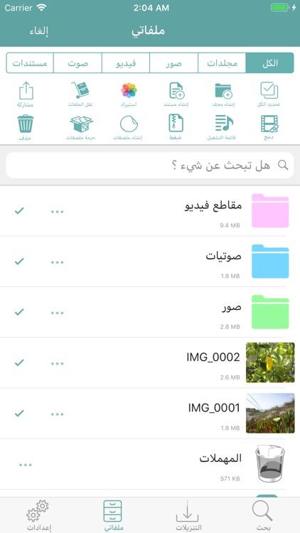 إدارة الملفات screenshot-5