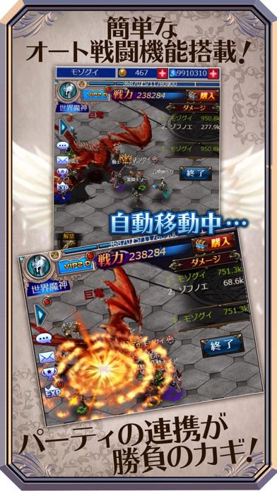 放置伝説 screenshot1