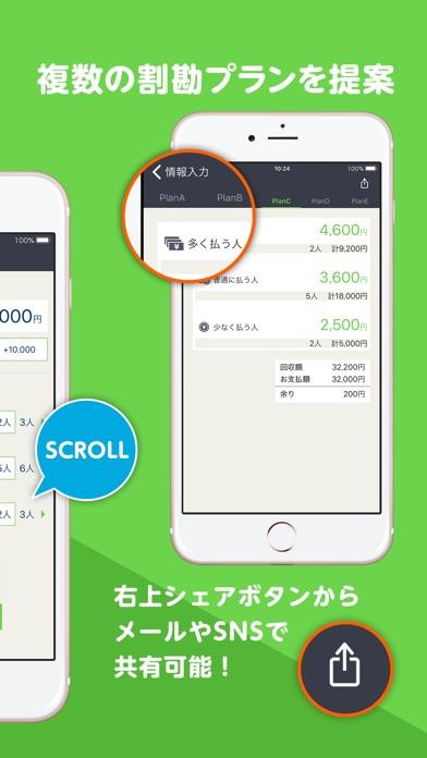 簡単割勘アプリ screenshot 4