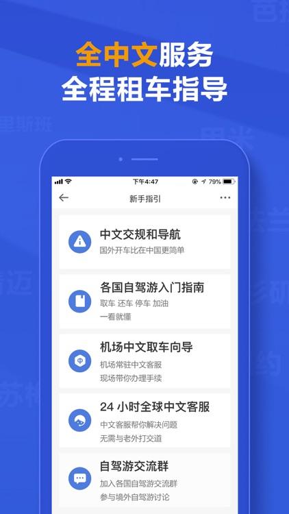 租租车-中国华人租车平台 screenshot-3