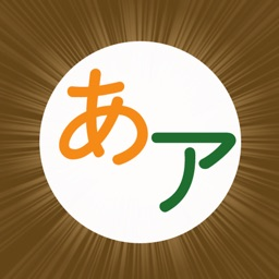 Start Hiragana Katakana Lite