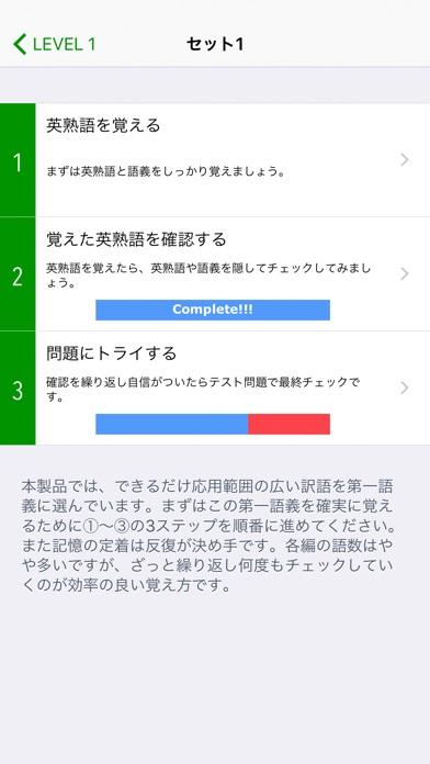 中学英熟語ターゲット380(3訂版) screenshot1