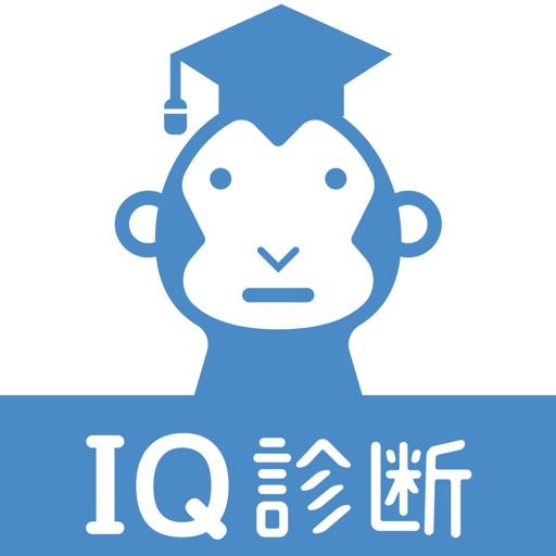 全国統一IQ 診断 テスト【脳トレ ゲーム】