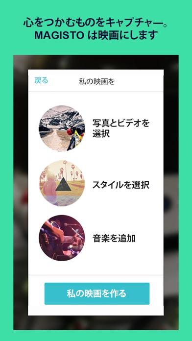 Magisto 動画編集 アプリとムービーメーカースクリーンショット
