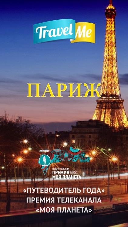 Париж. Аудиогид и путеводитель