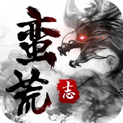 蛮荒志-2017自由交易玄幻修仙力作