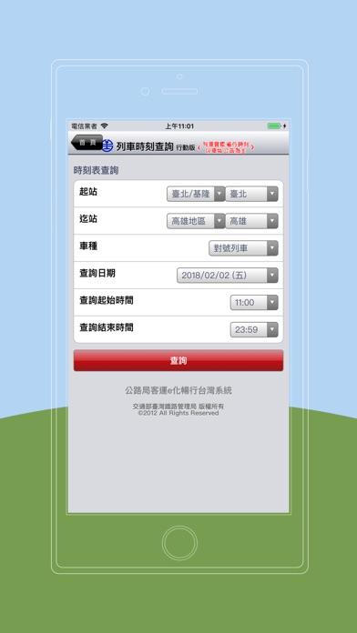火車時刻查詢 screenshot 3