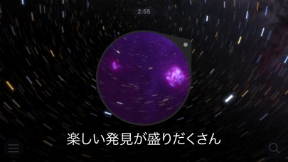 スカイ・ガイド screenshot1