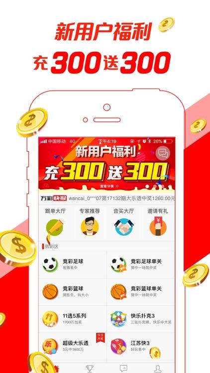 万彩彩票-中国体育福利彩票官方投注平台