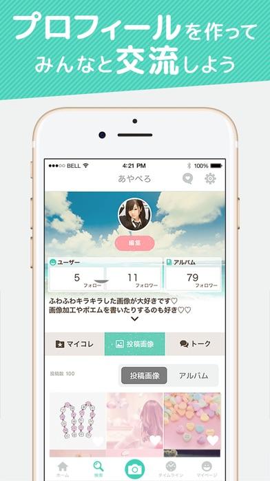 画像加工と画像検索 - 「プリ画像」byGMOスクリーンショット5