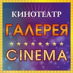 Галерея Синема Пятигорск