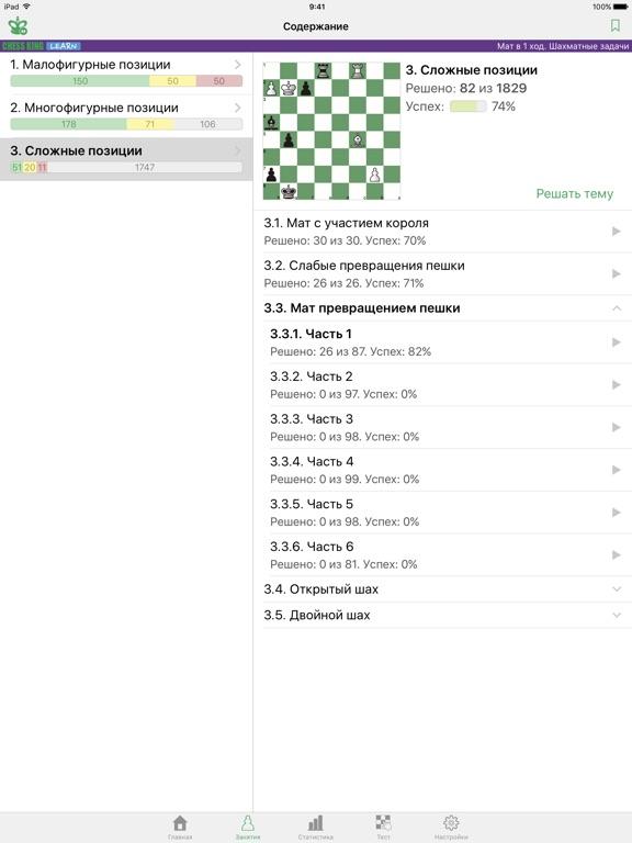 Скачать Мат в 1 ход. Шахматные задачи