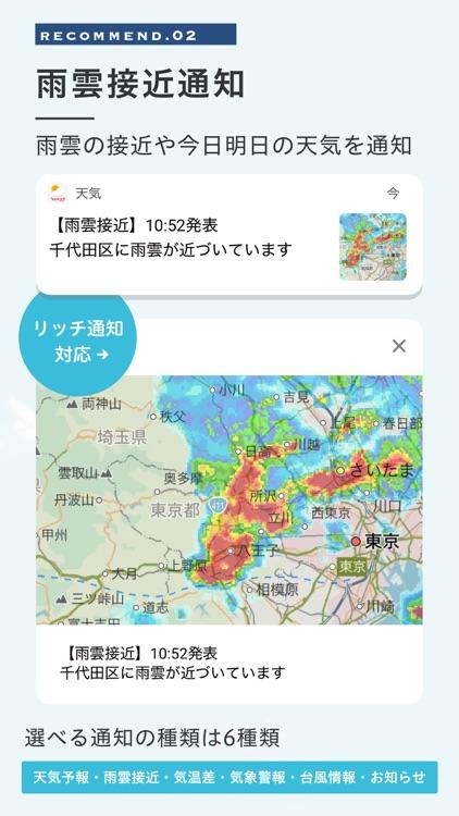 Yahoo!天気 screenshot-3