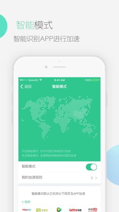 快帆-中国华人加速国内的VPN-3