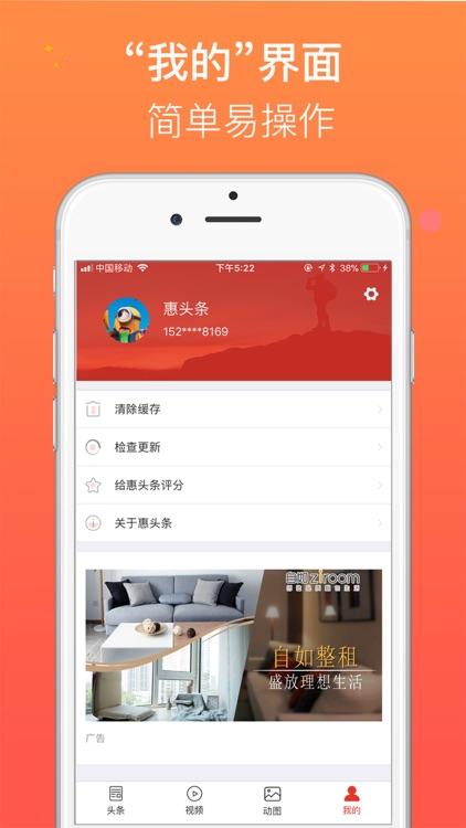 惠头条 screenshot-3