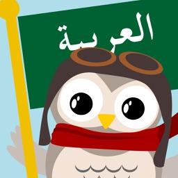 Gus on the Go: Arabic