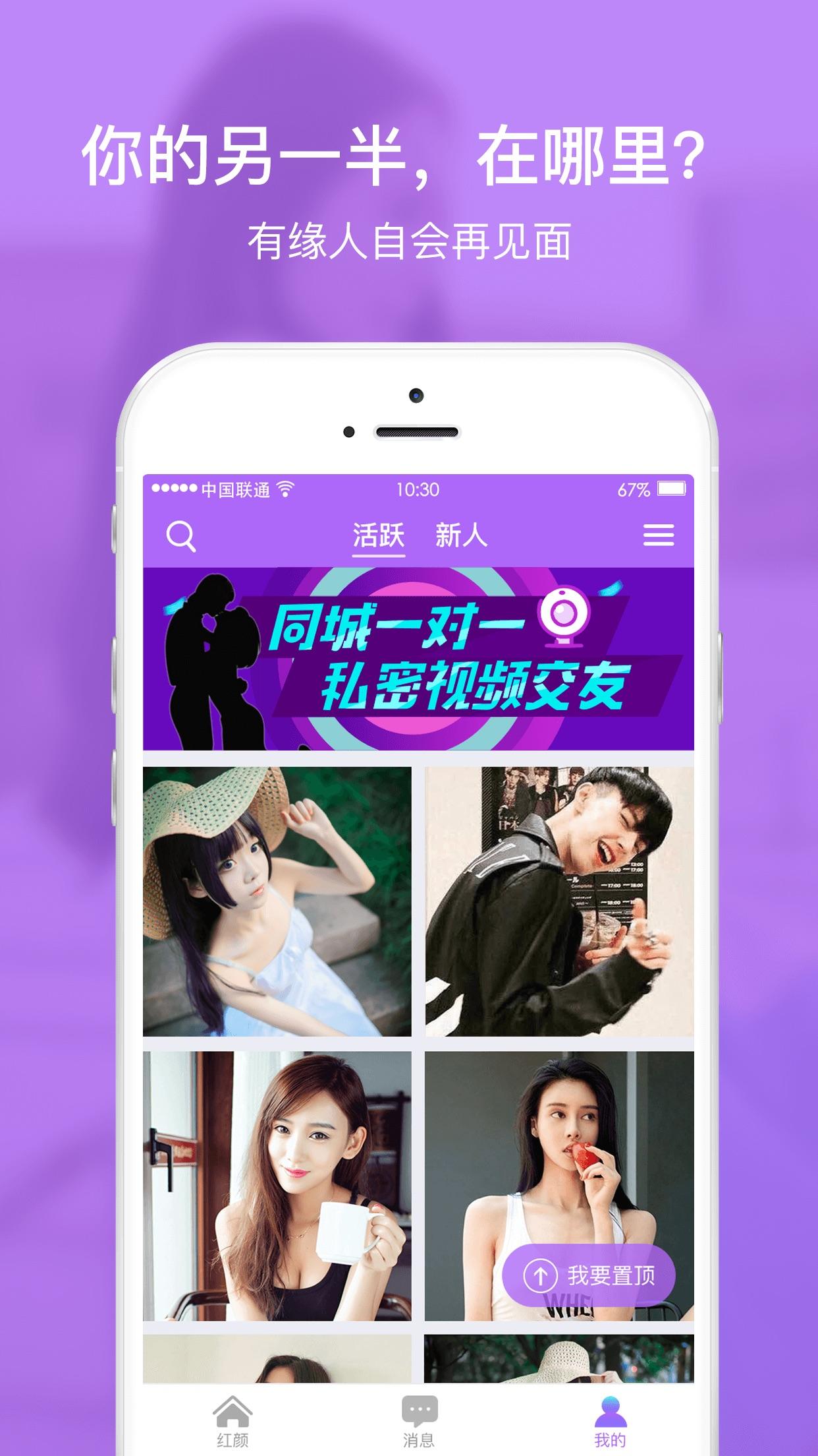 红颜-语音视频聊天 Screenshot
