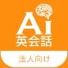法人向けAI英会話アプリ - iPhoneアプリ