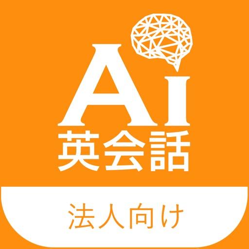 法人向けAI英会話アプリ