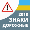 Дорожные знаки 2018 Украина