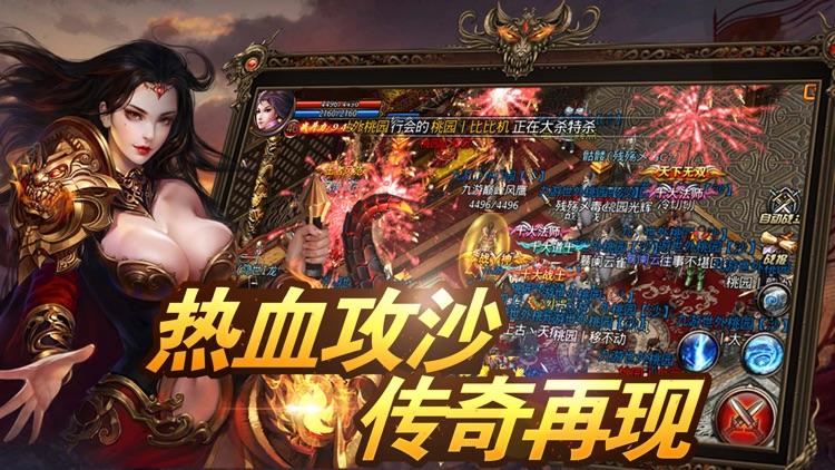 王城霸业 screenshot-1