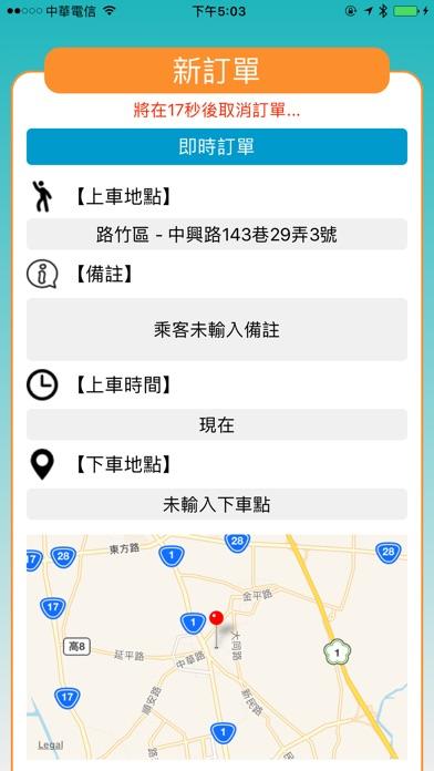Kuber Taiwan 司機端屏幕截圖2
