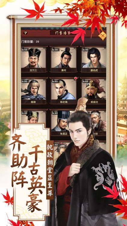 红颜江山 screenshot-4