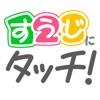 すうじにタッチ! - iPadアプリ